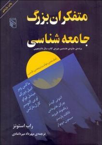 متفكران بزرگ جامعه شناسي نویسنده راب استونز مترجم مهرداد میردامادی